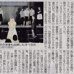H28.7.16付 高知新聞
